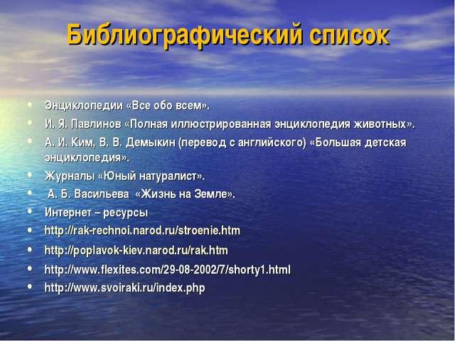 Библиографический список Энциклопедии «Все обо всем». И. Я. Павлинов «Полная...