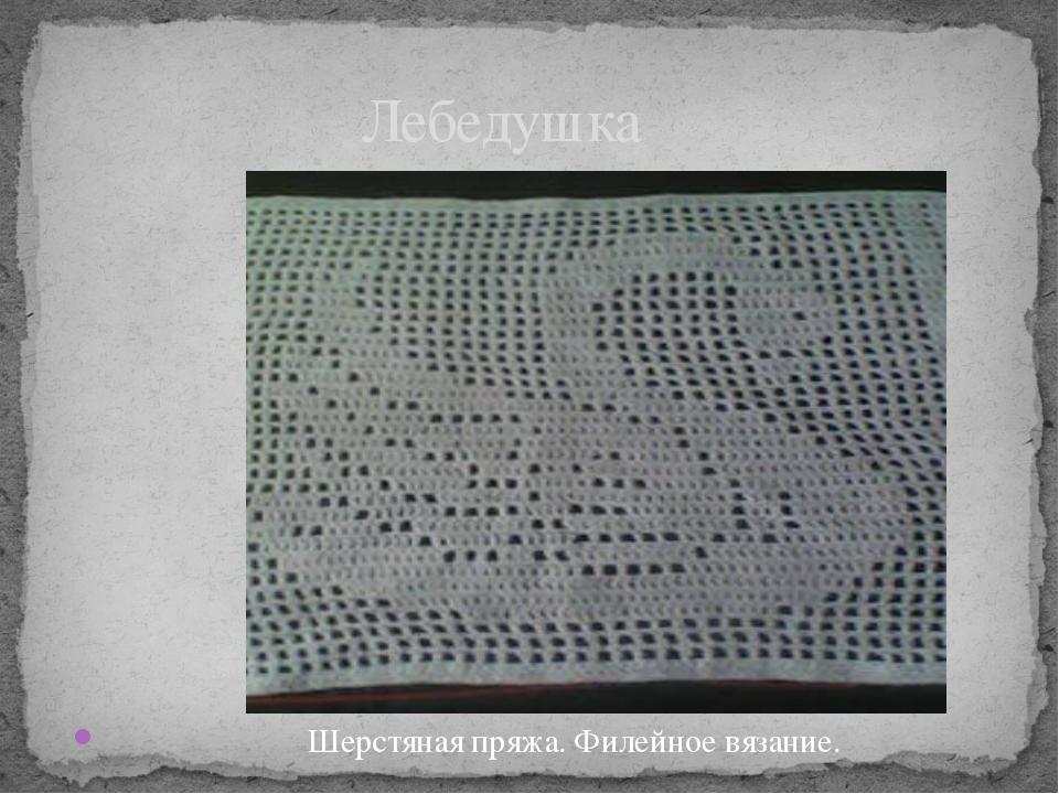 Шерстяная пряжа. Филейное вязание. Лебедушка