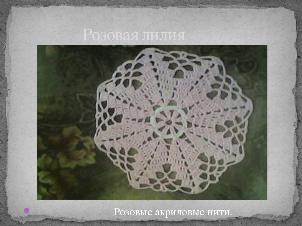Розовые акриловые нити. Розовая лилия