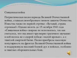 Священная война ПатриотическаяпесняпериодаВеликой Отечественной войны, ста