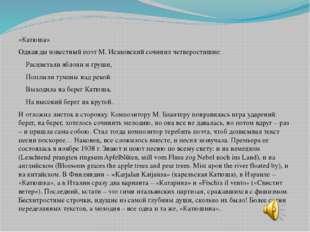 «Катюша» Однажды известный поэт М. Исаковский сочинил четверостишие: Расцвета