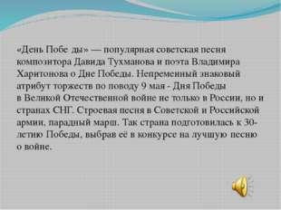 «День Побе́ды»— популярнаясоветскаяпесня композитораДавида Тухмановаи по