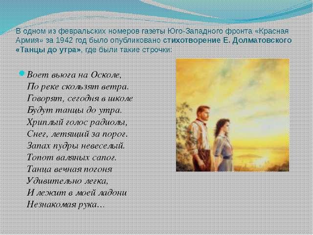 В одном из февральских номеров газеты Юго-Западного фронта «Красная Армия» за...