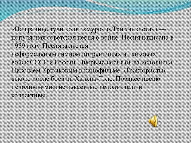 «На границе тучи ходят хмуро»(«Три танкиста»)— популярная советскаяпесняо...