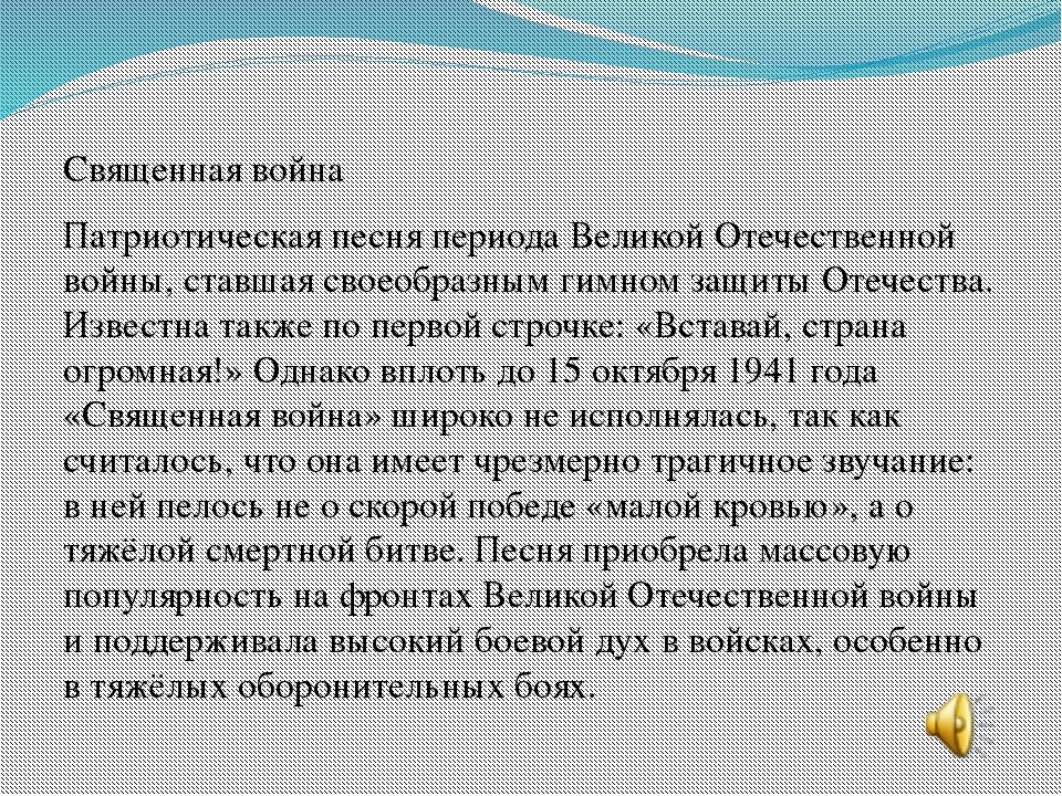 Священная война ПатриотическаяпесняпериодаВеликой Отечественной войны, ста...