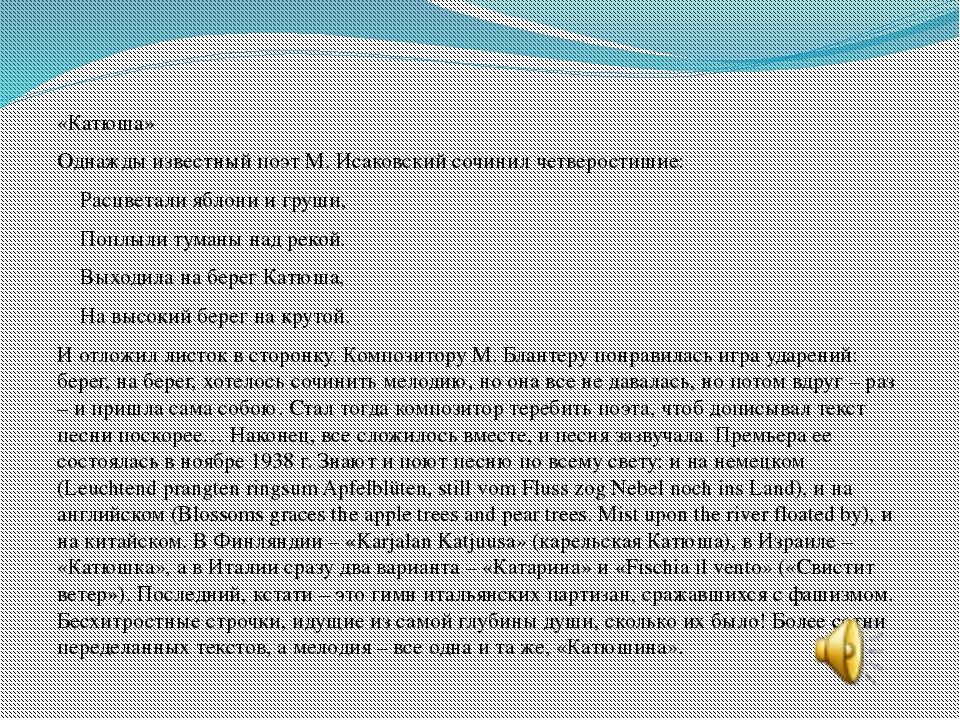 «Катюша» Однажды известный поэт М. Исаковский сочинил четверостишие: Расцвета...