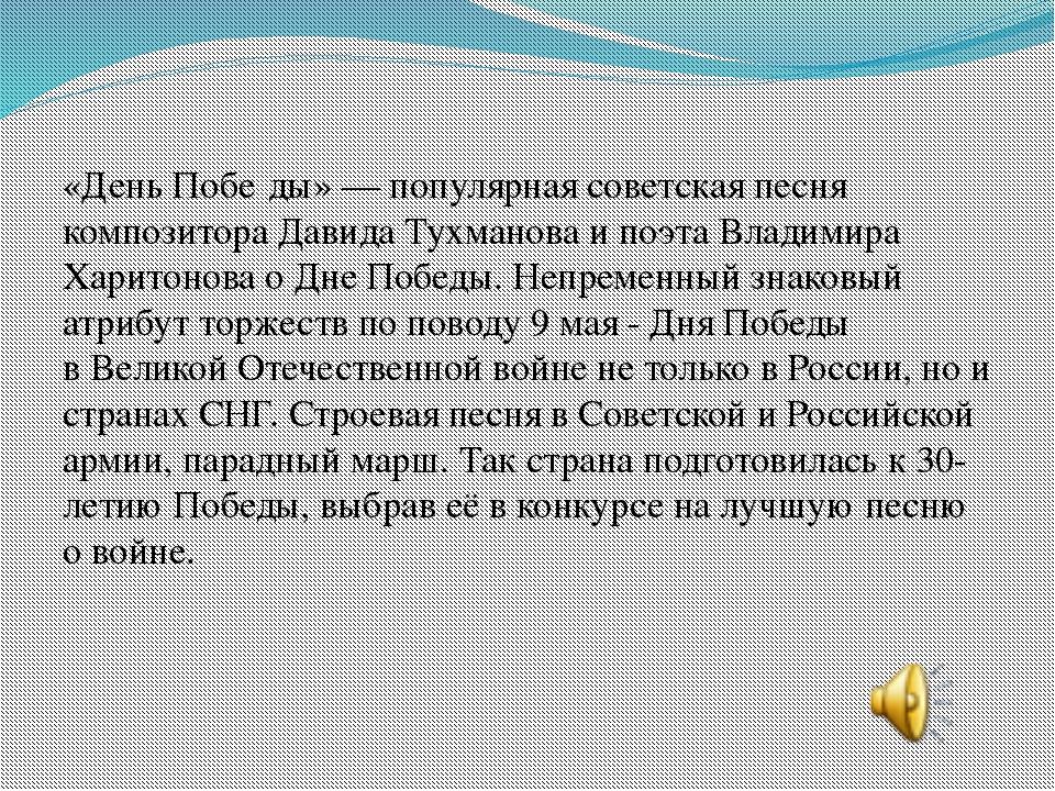 «День Побе́ды»— популярнаясоветскаяпесня композитораДавида Тухмановаи по...