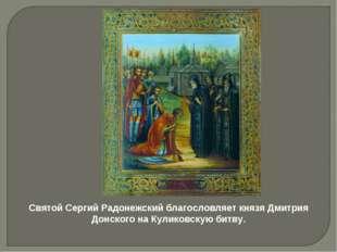 Святой Сергий Радонежский благословляет князя Дмитрия Донского на Куликовскую