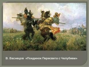 В. Васнецов «Поединок Пересвета с Челубеем»