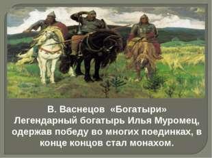 В. Васнецов «Богатыри» Легендарный богатырь Илья Муромец, одержав победу во м
