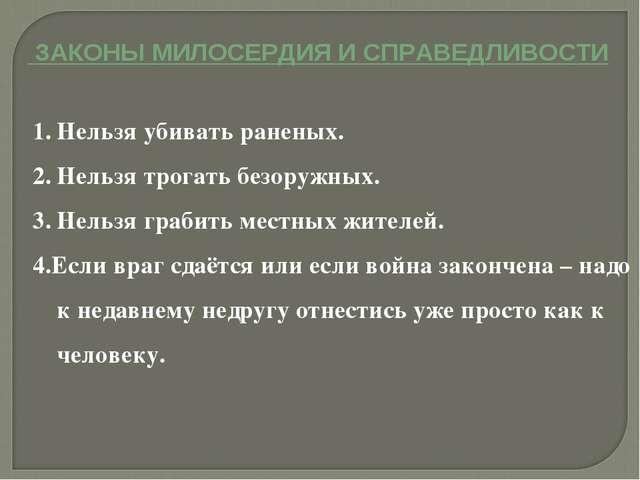 ЗАКОНЫ МИЛОСЕРДИЯ И СПРАВЕДЛИВОСТИ Нельзя убивать раненых. Нельзя трогать бе...