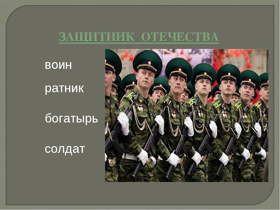 ЗАЩИТНИК ОТЕЧЕСТВА воин ратник богатырь солдат