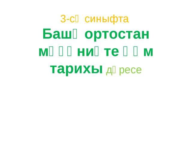 3-сө синыфта Башҡортостан мәҙәниәте һәм тарихы дәресе