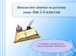Внеклассное занятие по русскому языку для 5-6 классов Составитель: учителя ру