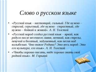Слово о русском языке «Русский язык – настоящий, сильный. Где нужно – строгий