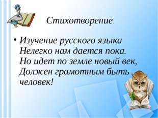 Стихотворение Изучение русского языка Нелегко нам дается пока. Но идет по зем