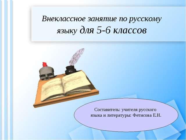 Внеклассное занятие по русскому языку для 5-6 классов Составитель: учителя ру...
