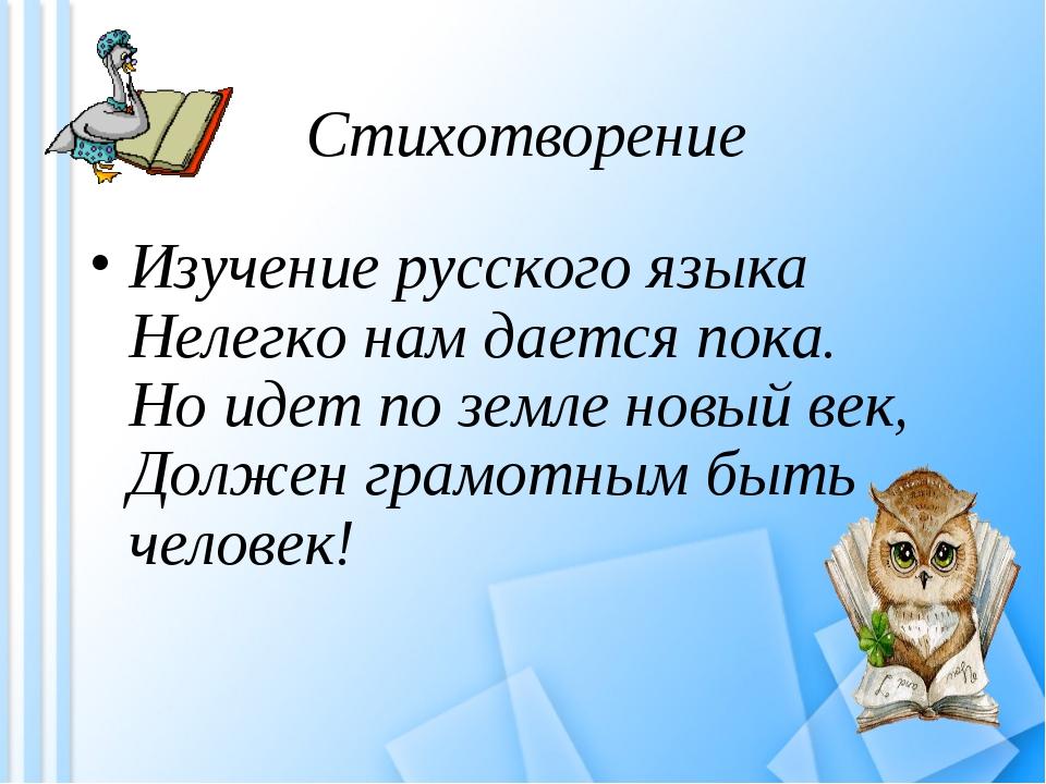 Стихотворение Изучение русского языка Нелегко нам дается пока. Но идет по зем...