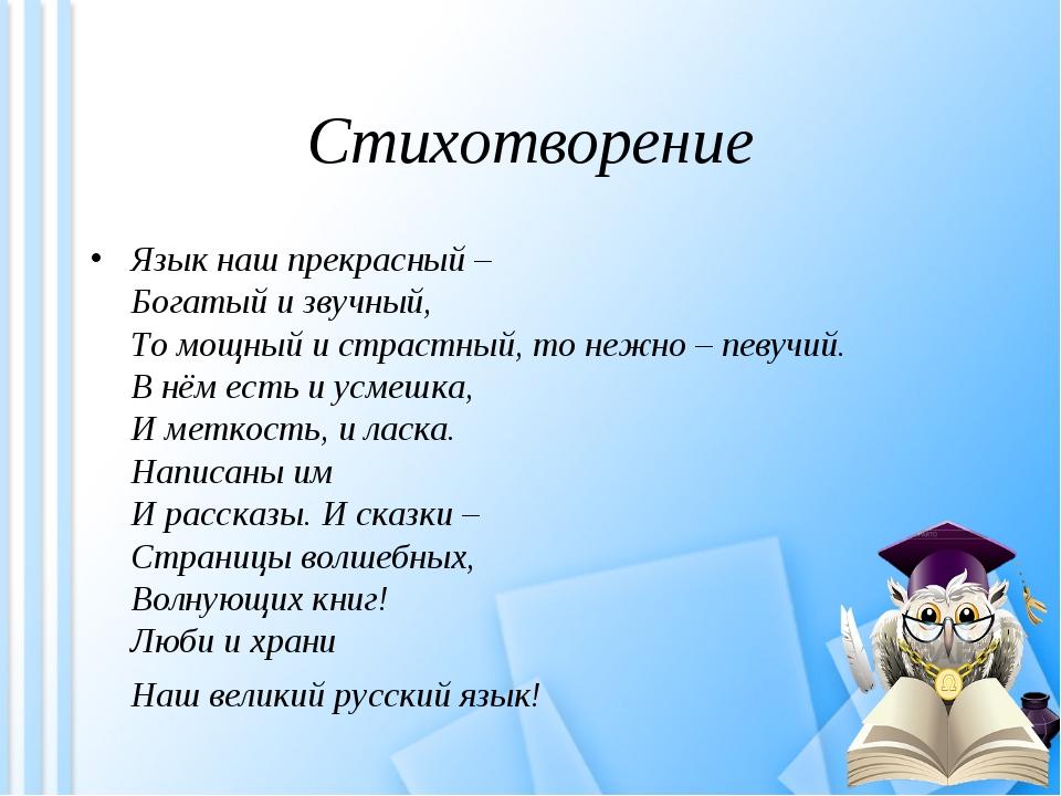 Стихотворение Язык наш прекрасный – Богатый и звучный, То мощный и страстный,...