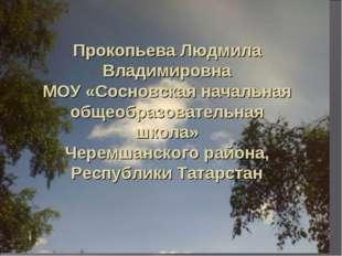 Прокопьева Людмила Владимировна МОУ «Сосновская начальная общеобразовательная
