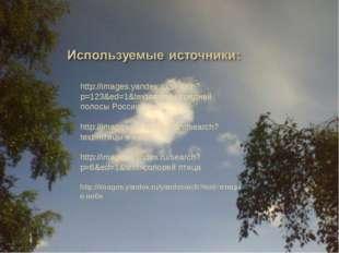 http://images.yandex.ru/search?p=123&ed=1&text=птицы средней полосы России ht