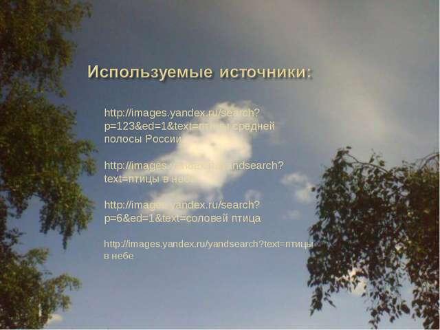 http://images.yandex.ru/search?p=123&ed=1&text=птицы средней полосы России ht...