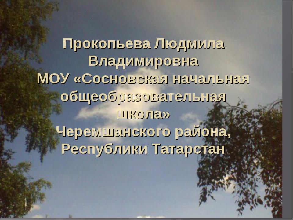 Прокопьева Людмила Владимировна МОУ «Сосновская начальная общеобразовательная...