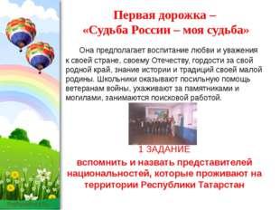 Первая дорожка – «Судьба России – моя судьба» Она предполагает воспитание люб