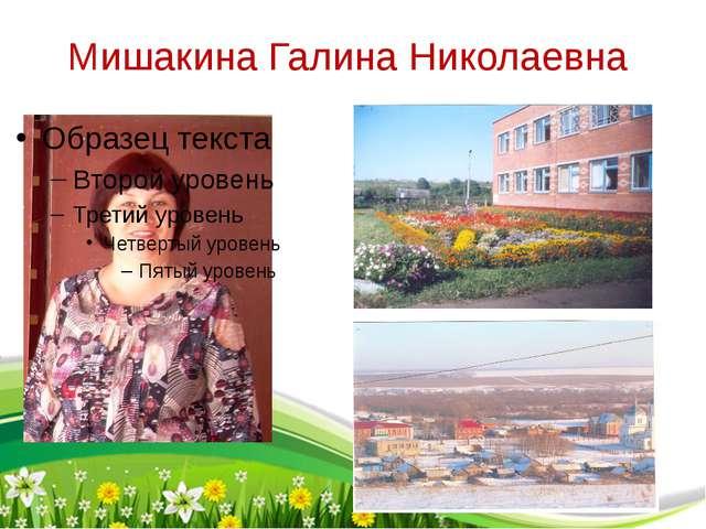 Мишакина Галина Николаевна ProPowerPoint.Ru