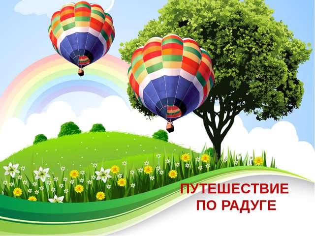 ПУТЕШЕСТВИЕ ПО РАДУГЕ ProPowerPoint.Ru