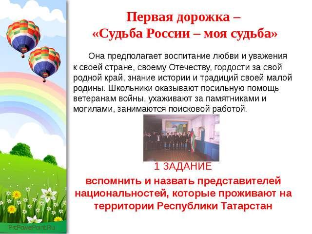 Первая дорожка – «Судьба России – моя судьба» Она предполагает воспитание люб...