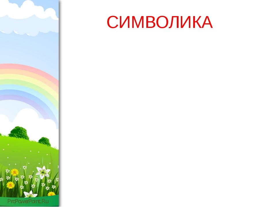 СИМВОЛИКА ProPowerPoint.Ru