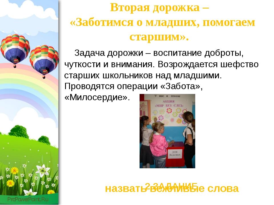 Вторая дорожка – «Заботимся о младших, помогаем старшим». Задача дорожки – во...