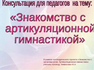 В рамках логопедического проекта «Знакомство с органами речи. Артикуляционная
