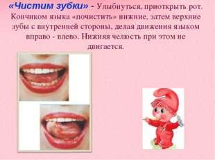 «Чистим зубки» - Улыбнуться, приоткрыть рот. Кончиком языка «почистить» нижни