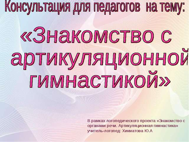 В рамках логопедического проекта «Знакомство с органами речи. Артикуляционная...