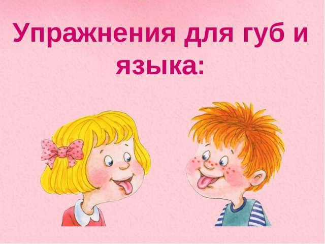 Упражнения для губ и языка: