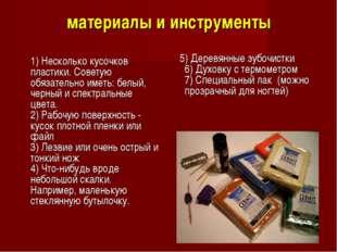 материалы и инструменты 1) Несколько кусочков пластики. Советую обязательно и