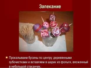 Прокалываем бусины по центру деревянными зубочистками и вставляем в шарик из