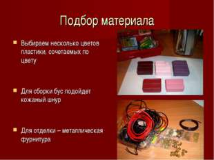 Подбор материала Выбираем несколько цветов пластики, сочетаемых по цвету Для