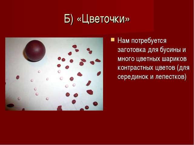 Б) «Цветочки» Нам потребуется заготовка для бусины и много цветных шариков ко...