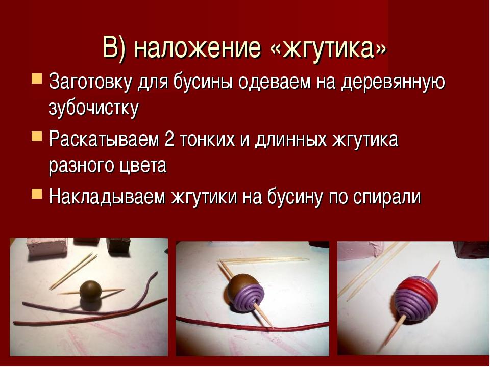 В) наложение «жгутика» Заготовку для бусины одеваем на деревянную зубочистку...