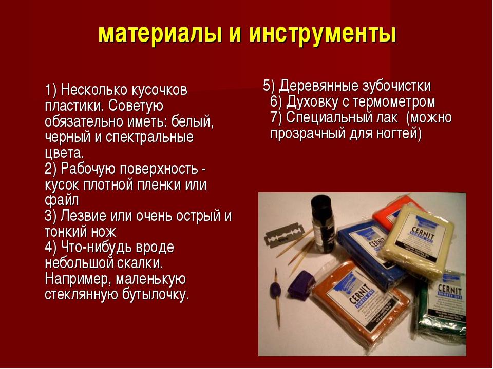 материалы и инструменты 1) Несколько кусочков пластики. Советую обязательно и...