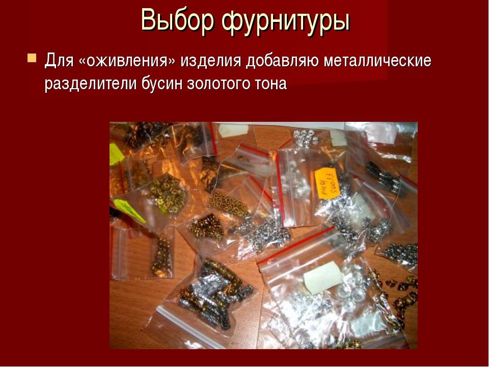 Выбор фурнитуры Для «оживления» изделия добавляю металлические разделители бу...