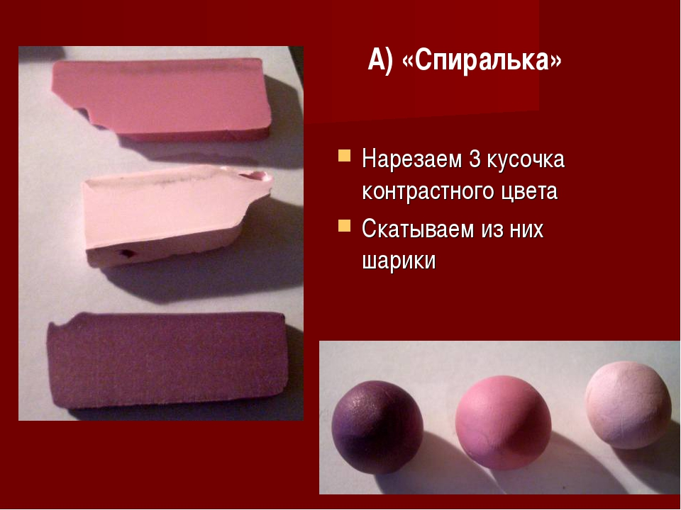 А) наложение спиральки Нарезаем 3 кусочка контрастного цвета Скатываем из них...