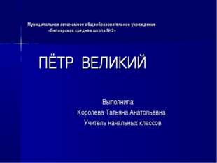 Муниципальное автономное общеобразовательное учреждение «Белоярская средняя ш