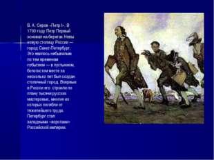В. А. Серов «Петр I». В 1703 году Петр Первый основал на берегах Невы новую с