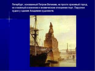 Петербург, основанный Петром Великим, не просто красивый город, но и важный в
