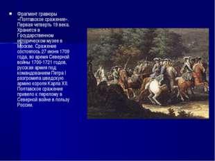 Фрагмент гравюры «Полтавское сражение». Первая четверть 19 века. Хранится в Г