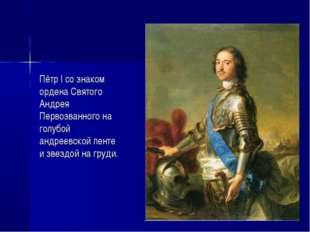 Пётр I со знаком ордена Святого Андрея Первозванного на голубой андреевской л